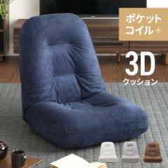 3Dクッション ポケットコイル 座椅子 リクライニング座椅子 座いす ざいす リクライニングチェア フロアチェア 折りたたみ コンパクト ス