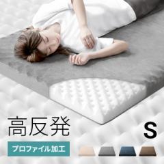 高反発マットレス 送料無料 シングル 10cm 高反発 超低ホル ベッドマットレス ウレタンマットレス ベッド プロファイルマットレス
