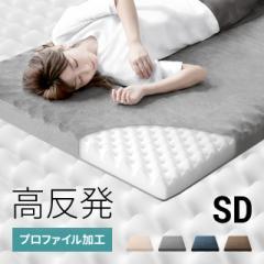 高反発マットレス 送料無料 セミダブル 10cm 高反発 超低ホル ベッドマットレス ウレタンマットレス ベッド プロファイルマットレス