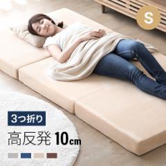 高反発マットレス 極厚10cm 送料無料 マットレス シングル 三つ折り カバー ベッドマットレス ベッドマット 三つ折りマットレス 3つ折り