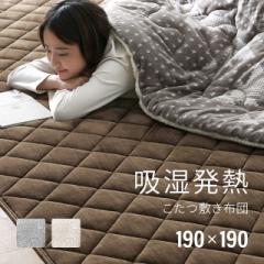 こたつ 敷布団 正方形 190×190 洗える こたつ敷き布団 こたつ用敷きパッド こたつ ラグ ブラウン グレー ベージュ