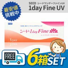 【送料無料】シード ワンデーファインUV SEED 6箱セット(1箱30枚入)1day fine fineUV【1day】【代引不可】