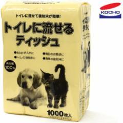コーチョー トイレに流せるティッシュ 1000枚入 【ティッシュ/掃除/衛生用品】