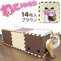 明和グラビア ねこトンネル NT01(30cm角×14枚入) ブラウン 【猫のおもちゃ・猫用おもちゃ】【猫用品/ペット用品/オモチャ・玩具】