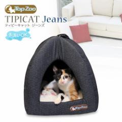 TopZoo トップズー ティピーキャットジーンズ 【犬 ベッド/小型犬用ベッド/猫用ベット/ペット ベッド/送料無料】