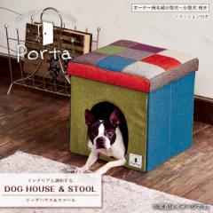 ペティオ Porta ドッグ ハウス&スツール モザイク レギュラー【超小型犬・小型犬用】【ハウス/サークル/スツール】【ポルタ・ぽるた】