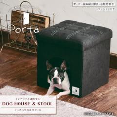 ペティオ Porta ドッグ ハウス&スツール ブラック レギュラー【超小型犬・小型犬用】【ハウス/サークル/スツール】【ポルタ・ぽるた】