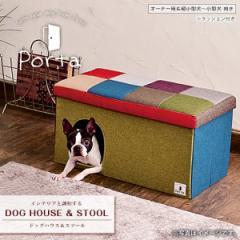 ペティオ Porta ドッグ ハウス&スツール モザイク ワイド【超小型犬・小型犬用】【ハウス/サークル/スツール】 同梱不可