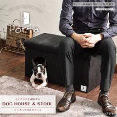 ペティオ Porta ドッグ ハウス&スツール ブラック ワイド【超小型犬・小型犬用】【ハウス/サークル/スツール】 同梱不可