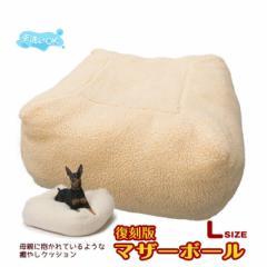 エーアイプロダクツ 復刻版 マザーボール L 【犬 猫 ベッド/ベッド・マット/カドラー/ペットベッド】 同梱不可