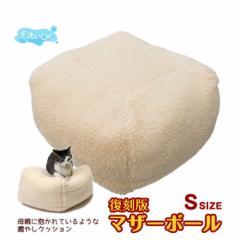 エーアイプロダクツ 復刻版 マザーボール S 【犬 猫 ベッド/ベッド・マット/カドラー/ペットベッド】