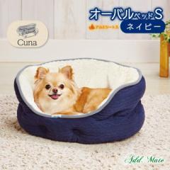 あったか用品 アドメイト Cuna(クーナ) オーバルベッド S ■ 小型犬 猫用 ペットベッド ADD.MATE 月特