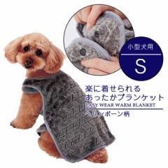 ペティオ 犬用ウェア Porta 楽に着せられるあったかブランケット S ■ ドッグウェア あったか用品 秋冬 犬の洋服 月特
