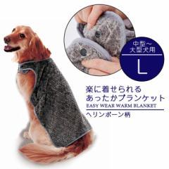 ペティオ 犬用ウェア Porta 楽に着せられるあったかブランケット L ■ ドッグウェア あったか用品 秋冬 犬の洋服
