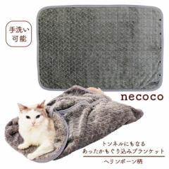ペティオ 猫用毛布 necoco あったかもぐり込みブランケット ■ あったか用品 秋冬 ペットベッドマット 月特