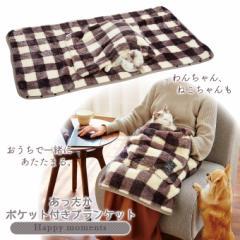 ペティオ 犬猫用毛布 あったかポケット付きブランケット ■ あったか用品 秋冬 ペットベッドマット 月特