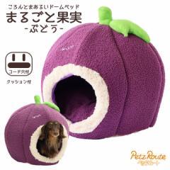あったか用品 ペッツルート 犬用 まるごと果実 2020 ぶどう ■ 犬用品 ベッド・マット PetsRoute 月特