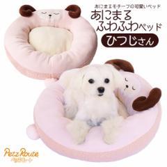あったか用品 ペッツルート 犬用 あにまるふわふわベッド ひつじ ■ ペットベッド 秋冬 PetsRoute