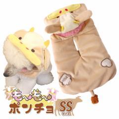 あったか用品 ペッツルート 犬服 もーもーポンチョ SS モカ ■ ドッグウェア 干支 PetsRoute 月特