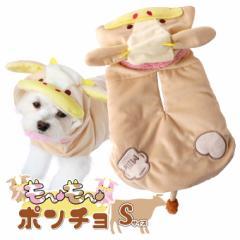 あったか用品 ペッツルート 犬服 もーもーポンチョ S モカ ■ ドッグウェア 干支 PetsRoute 月特