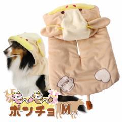 あったか用品 ペッツルート 犬服 もーもーポンチョ M モカ ■ ドッグウェア 干支 PetsRoute 月特