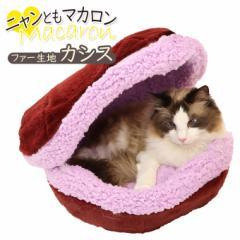 あったか用品 ペッツルート 猫用 ニャンともマカロン 2020 カシス ■ ペットベッド 秋冬 PetsRoute 月特