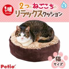 ペティオ モフ暖 2つのねごこちのリラックスクッション 猫用 【猫 ベッド マット 冬】【あったかグッズ・あったか用品】
