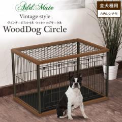 アドメイト ヴィンテージスタイル ウッドドッグサークル 【超小型犬〜中型犬用/サークル・ケージ/ゲージ/Circle・Cage】 同梱不可