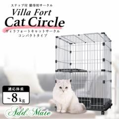 アドメイト ヴィラフォート キャットサークル コンパクトタイプ【猫 ケージ サークル ゲージ】 同梱不可 sp-02