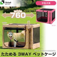 リッチェル たためる 3WAY ペット ケージ 760 【コンパクトケージ/ゲージ】【中型犬/多機能/ドライブ】