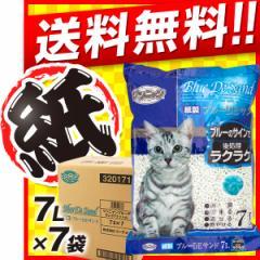 国産 ワンニャン 紙製ブルーDEサンド(トイレに流せる猫砂) 7L×7袋 【紙系の猫砂 ねこ砂 ネコ砂】【猫用品】 同梱不可