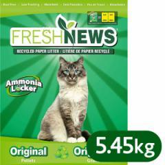 猫砂 Fresh News フレッシュニュース(猫砂) 5.45kg 【紙系の猫砂/ねこ砂/ネコ砂】【猫の砂/猫のトイレ】【猫用品/ペット用品】