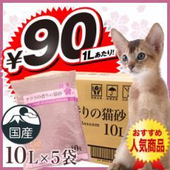 サクラの香りの猫砂 10L×5袋 【ねこ砂/ネコ砂/猫砂 固まる 流せる 燃やせる 消臭 国産】【猫 トイレ 砂】【サクラ 桜 香る】 同梱不可