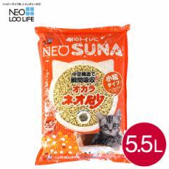 コーチョー ネオ砂 オカラ 小粒タイプ 5.5L【おからの猫砂/ねこ砂/ネコ砂】