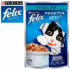 FELIX フィリックス やわらかグリル 成猫用 ゼリー仕立て ツナ 70g 【キャットフード/ウェットフード パウチ/成猫用/ネスレ】