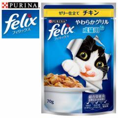FELIX フィリックス やわらかグリル 成猫用 ゼリー仕立て チキン 70g 【キャットフード/ウェットフード パウチ/成猫用/ネスレ】