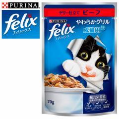 FELIX フィリックス やわらかグリル 成猫用 ゼリー仕立て ビーフ 70g 【キャットフード/ウェットフード パウチ/成猫用/ネスレ】