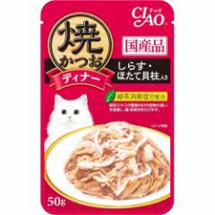 いなば 焼かつおディナー しらす・ ほたて貝柱入り 50g 【いなば チャオ(CIAO)】【キャットフード/猫用おやつ/猫のおやつ・猫のオヤツ
