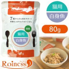 Roiness ロイネス 猫用 白身魚 80g【キャットフード/ウェットフード・レトルトパウチ/老齢 高齢猫用(シニア)/ペットフード】
