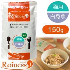 Roiness ロイネス 猫用 白身魚 150g【キャットフード/ウェットフード・レトルトパウチ/老齢 高齢猫用(シニア)/ペットフード】