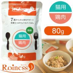 Roiness ロイネス 猫用 鶏肉 80g【キャットフード/ウェットフード・レトルトパウチ/老齢 高齢猫用(シニア)/ペットフード】