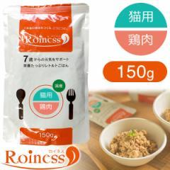 Roiness ロイネス 猫用 鶏肉 150g【キャットフード/ウェットフード・レトルトパウチ/老齢 高齢猫用(シニア)/ペットフード】