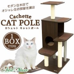 アドメイト カシェット キャットポール 1BOX type【キャットタワー・猫タワー】【猫 おもちゃ】同梱不可
