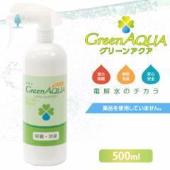 グリーンアクア forペット 本体 500ml 【消臭剤/除菌剤/消臭液/消臭スプレー】【GreenAQUA・グリーンアクア】