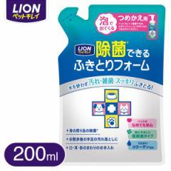 ライオン(LION) ペットキレイ ペット用 除菌できるふきとりフォーム 詰替 200ml 【衛生用品・除菌】