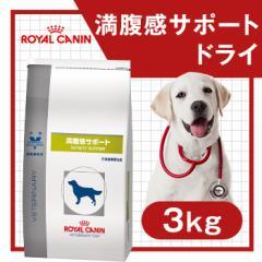 特別療法食 ロイヤルカナン 犬用 ドッグフード 満腹感サポート 3kg