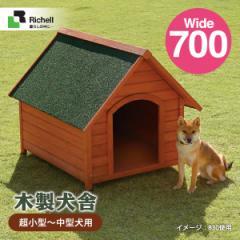リッチェル 木製 犬舎 700 【ハウス・犬小屋(超小型犬〜中型犬用)】【犬用品/ペット用品】【送料無料】 同梱不可