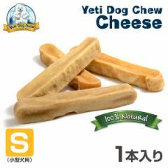 イエティ ドッグチュウチーズ S(小型犬用) 1本入り 【犬 おやつ/ドッグフード/犬用おやつ/犬のおやつ】【Yeti Dog Chew/ドッグチュー】