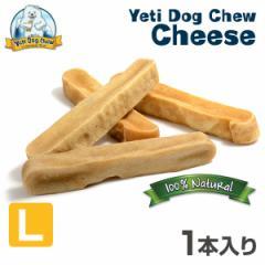 イエティ ドッグチュウチーズ L 1本入り 【無添加/ドッグフード/犬用おやつ/犬 おやつ/犬のおやつ】