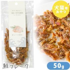 シーキッチン 鮭フレーク 50g【ドッグフード/犬用おやつ/犬のおやつ/犬のオヤツ/いぬのおやつ/ドックフード】